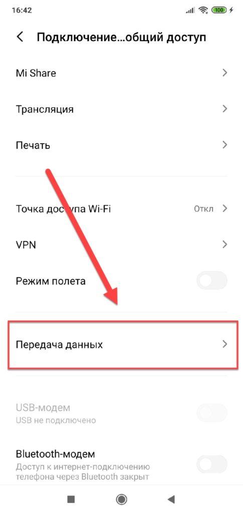Пункт-меню-Передача-данных-485x1024.jpg