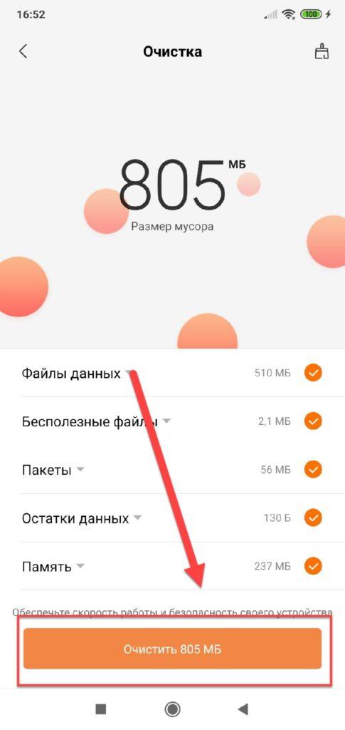 Встроенное-приложение-очистки-485x1024.jpg