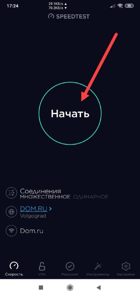 Speedtest-485x1024.jpg