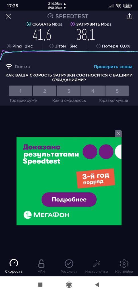 Speedtest-результаты-485x1024.jpg