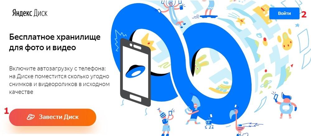 YandexDisk.jpg