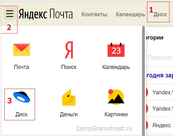 Gde-YandexDisk.jpg