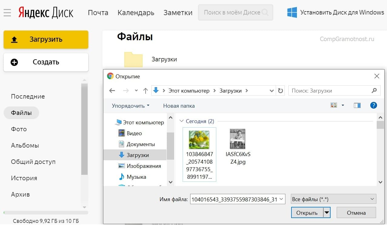 zagruzit-fajly-na-yandeks-disk.jpg