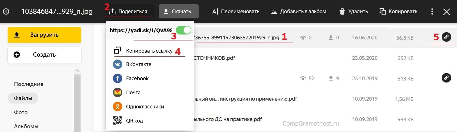 dat-ssylku-na-skachivanie-fajla-c-yandeks-diska.jpg