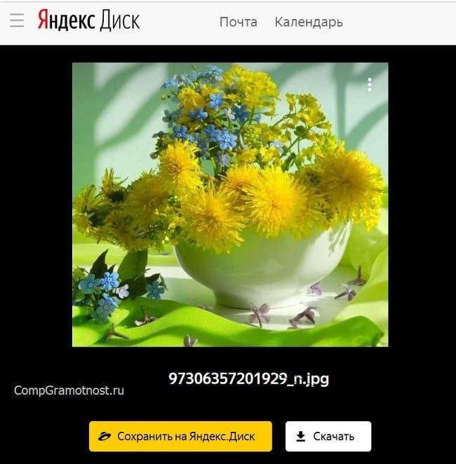 skachat-fajl-s-yandeks-diska.jpg