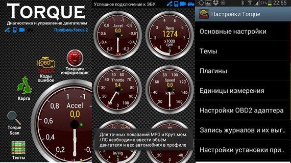 prilozhenie-torque-dlya-elm-327.jpg