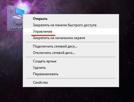 diski-etot-komputer-upravlenie.jpg
