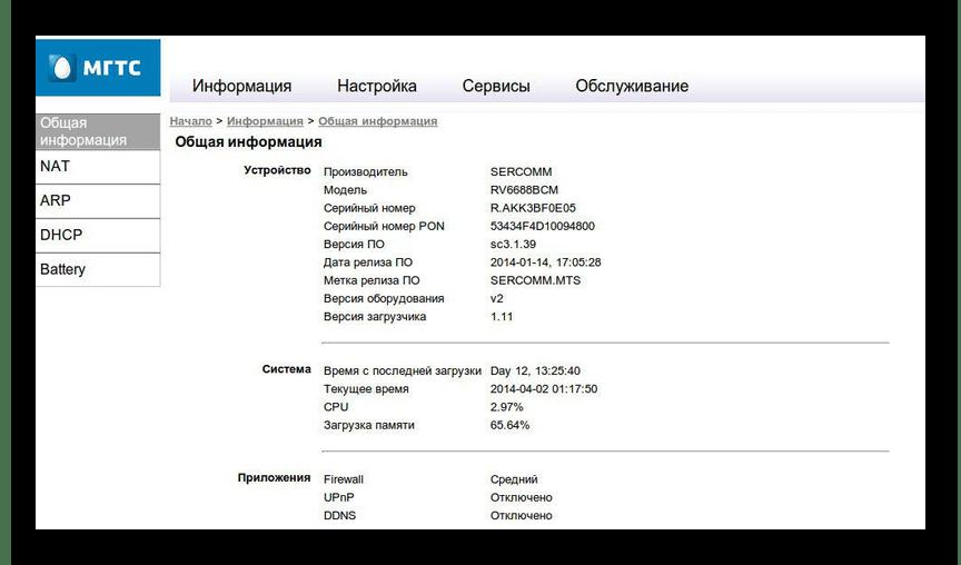 Uspeshnyiy-vhod-v-panel-upravleniya-SERCOMM-RV6688BCM.png