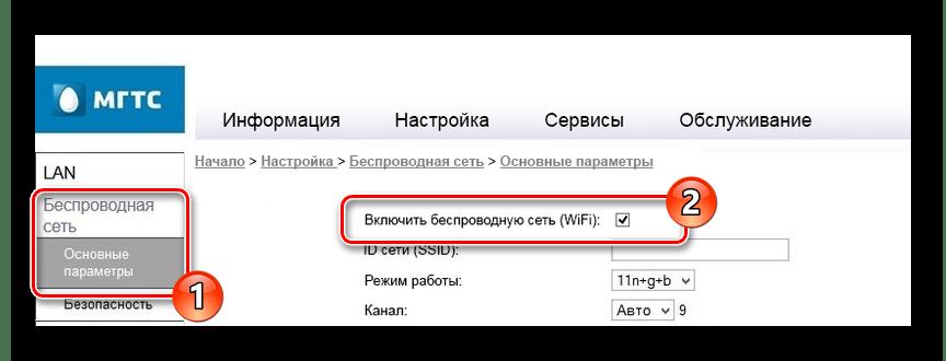 Vklyuchenie-Wi-Fi-seti-na-routere-SERCOMM-RV6688BCM.png
