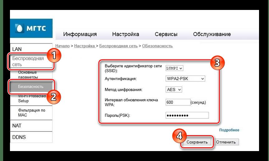 Izmenenie-nastroek-bezopasnosti-na-routere-SERCOMM-RV6688BCM.png