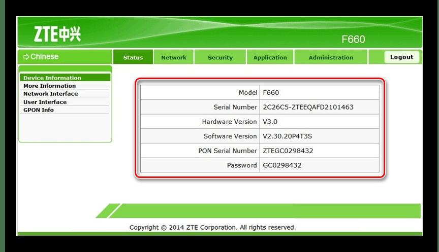 Osnovnaya-informatsiya-o-routere-ZTE-ZXHN-F660.png