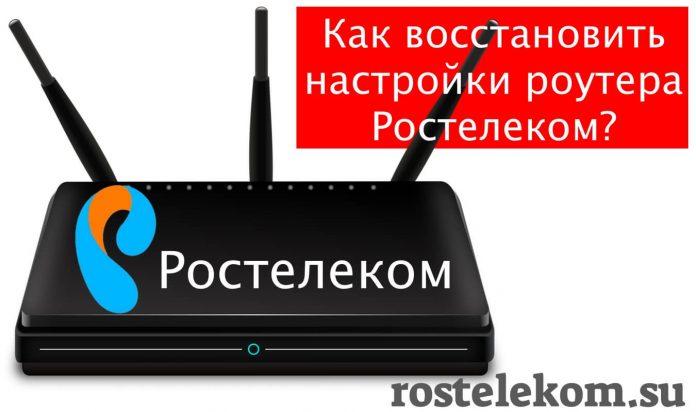 kak-vosstanovit-nastrojki-routera-rostelekom-696x412.jpg