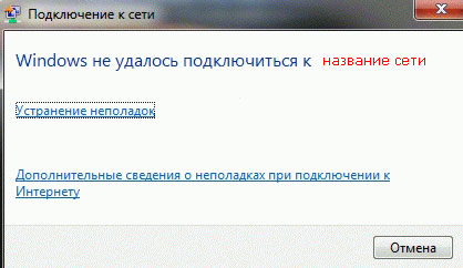 ne-podklyuchaetsya-vay-fay-na-noutbuke-oshibka-windows-ne-udalos-podklyuchit-sya-k-wifi-2.jpg
