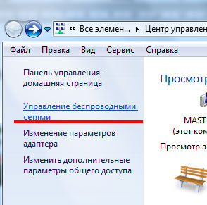 ne-podklyuchaetsya-vay-fay-na-noutbuke-oshibka-windows-ne-udalos-podklyuchit-sya-k-wifi-10.jpg
