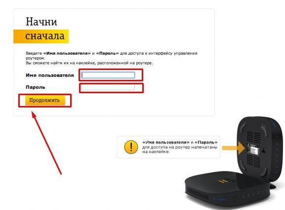 vhod-v-interfejs-nastroek-bilajn-routera.jpg
