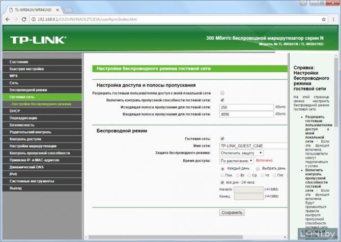 nastrojka-routera-tp-link-tl-wr940n-podrobnaya-instrukciya16.jpg
