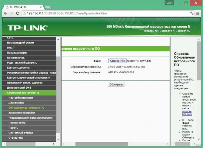 nastrojka-routera-tp-link-tl-wr940n-podrobnaya-instrukciya18.jpg