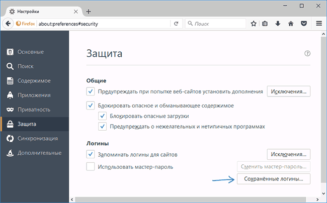 manage-passwords-mozilla-firefox.png