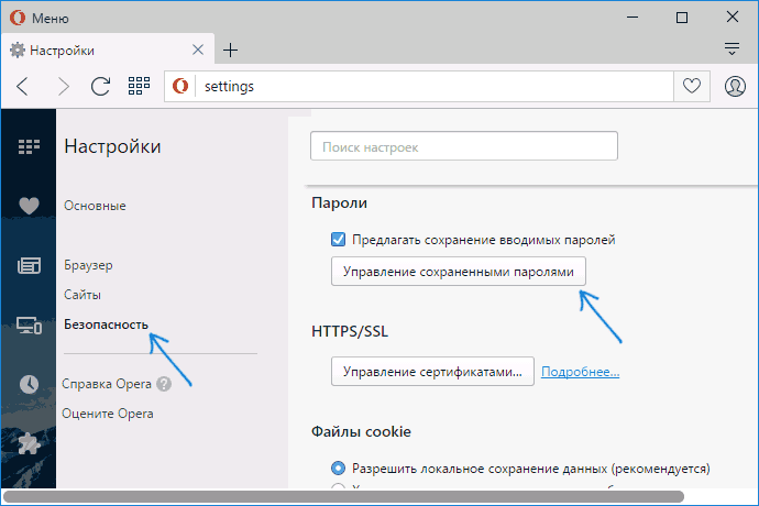 manage-passwords-opera-browser.png