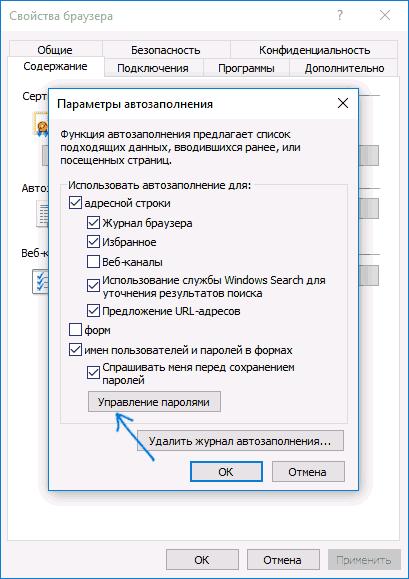 manage-passwords-internet-explorer.png
