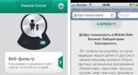 Kaspersky-Lab-parental-control-200x110.jpg