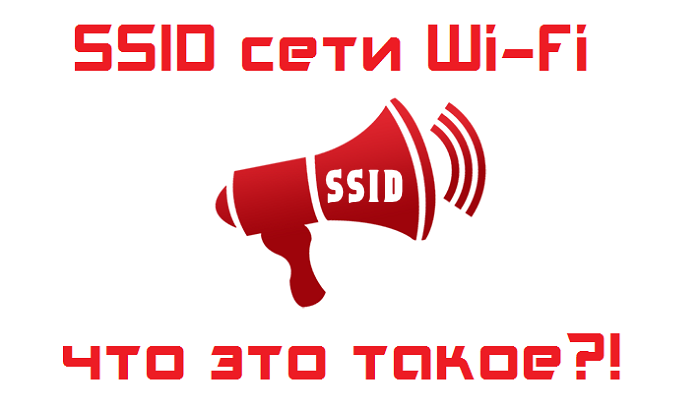 what-is-ssid.png