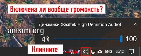 net-zvuka-na-kompyutere-2.png