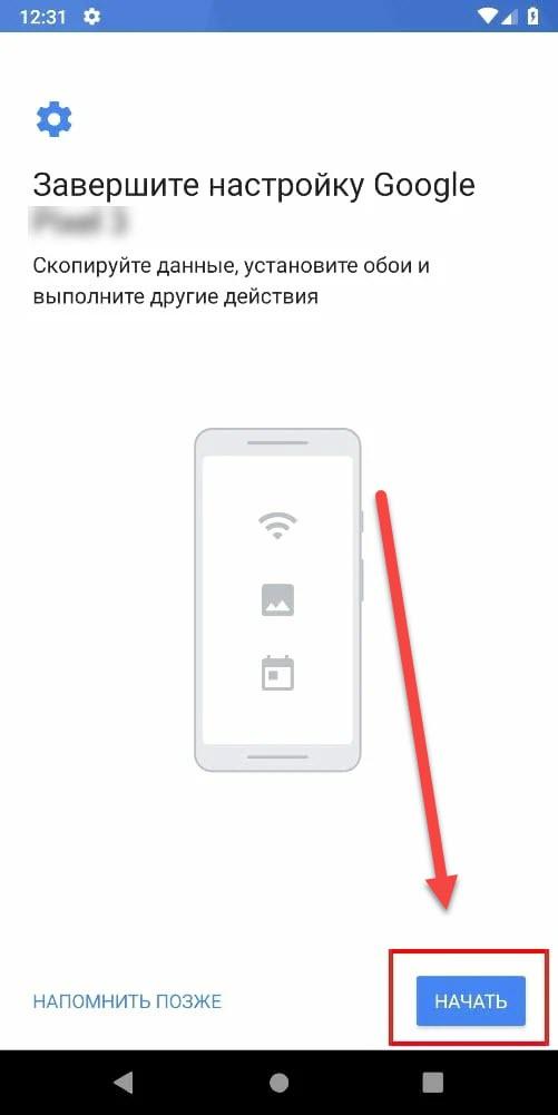 Настройка-и-процесс-переноса-данных-на-новый-Андроид.jpg