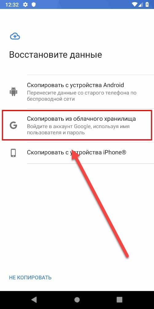 Скопировать-данные-на-новый-Андроид.jpg