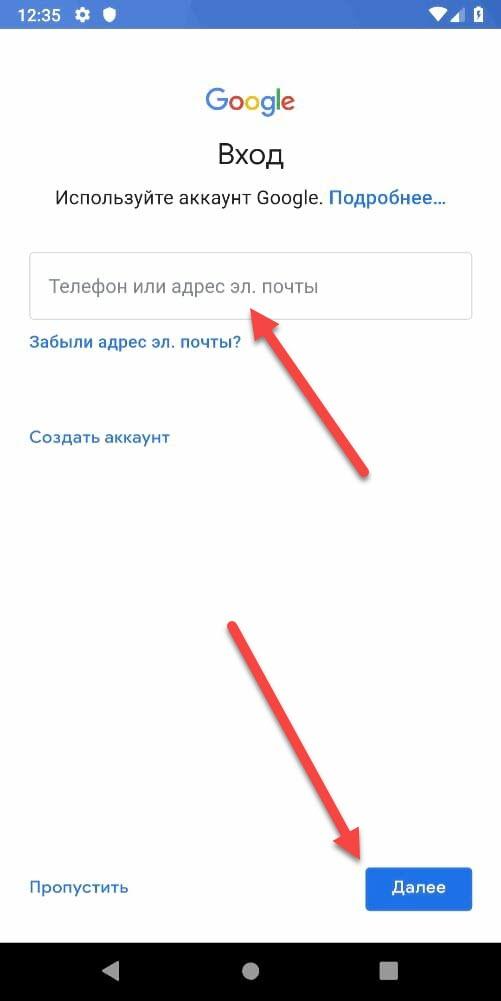 Вход-в-новый-аккаунт-Google.jpg