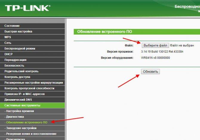 nastrojka-routera-tp-link-dlya-rostelekom-9.jpg
