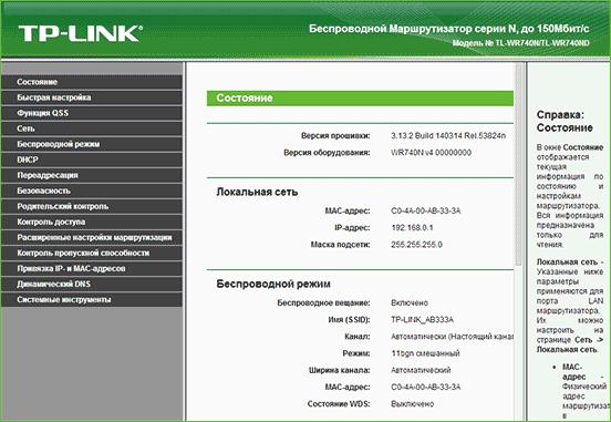 nastrojka-routera-tp-link-dlya-rostelekom-4.png