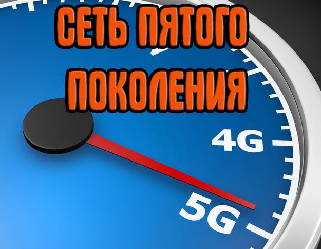 network-5g-03.jpg