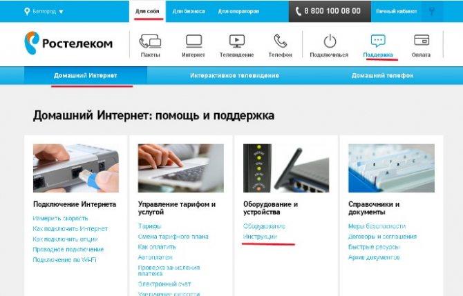 instrukcii-na-sajte-rostelekoma4.jpg