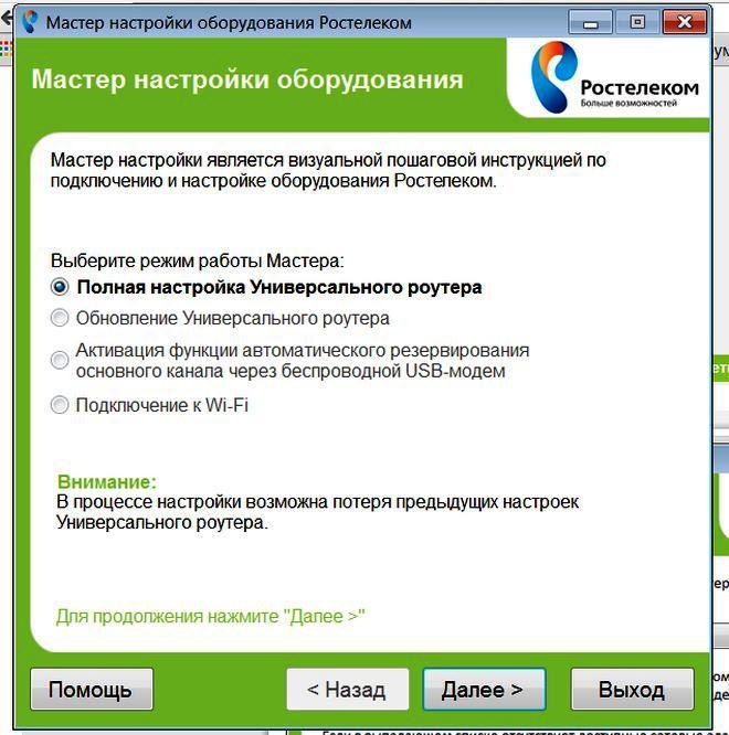 polnaya-nastrojka-universalnogo-routera-1.jpg