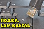 Kak-podklyuchit-kompyuter-k-routeru.jpg