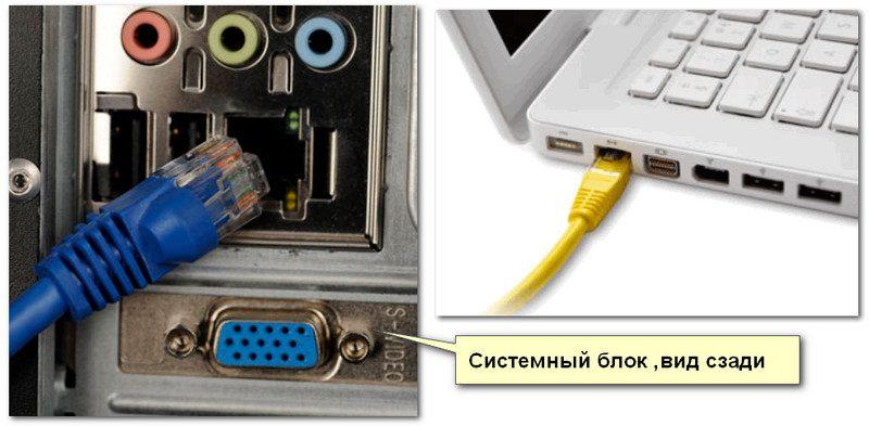 Podklyuchaem-kabel-k-PK-noutbuka-800x393.jpg