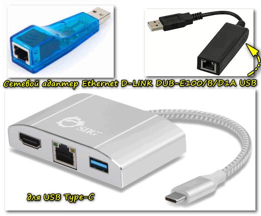 Razlichnyie-variantyi-setevyih-adapterov-dlya-noutbuka-dlya-podklyucheniya-k-routeru-cherez-LAN-port.jpg