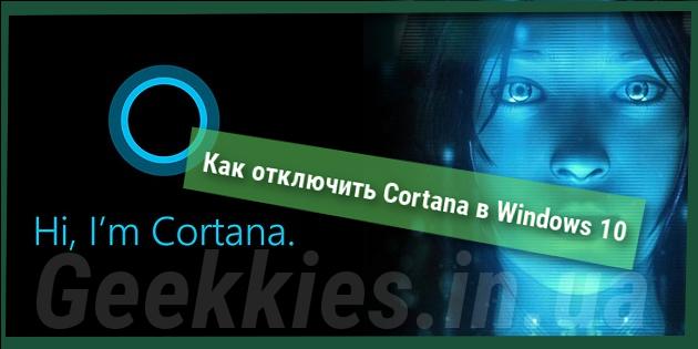 otkluchit_cortana_windows_logo-630x315.png