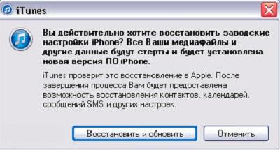 iTunes-vosstanovlenie-sistemy.jpg