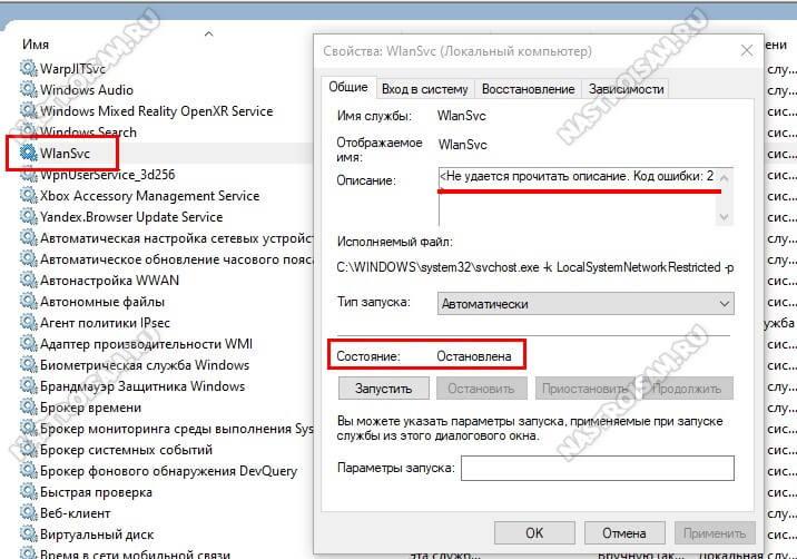 wlansvc-not-running.jpg