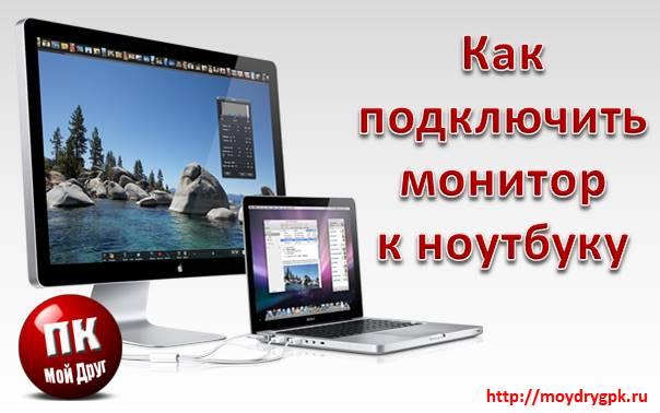 kak-podkluchit-monitor-k-noutbuku.jpg