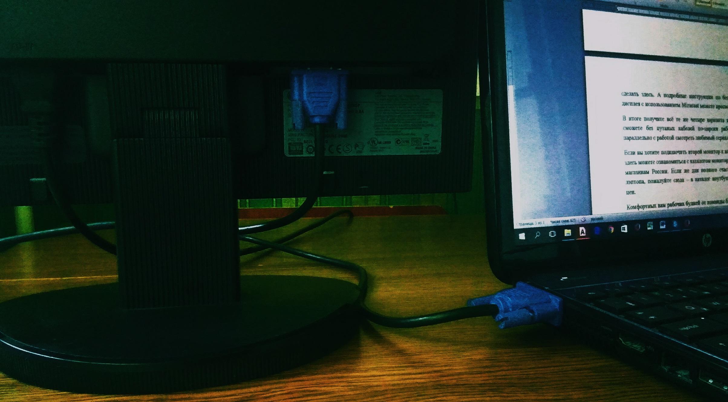 Podklyuchenie-monitora-k-noutbuku-cherez-VGA-port.jpg