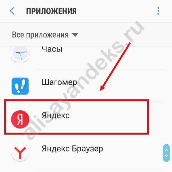 udalit-android-Alisu-Iandeks-8.jpg