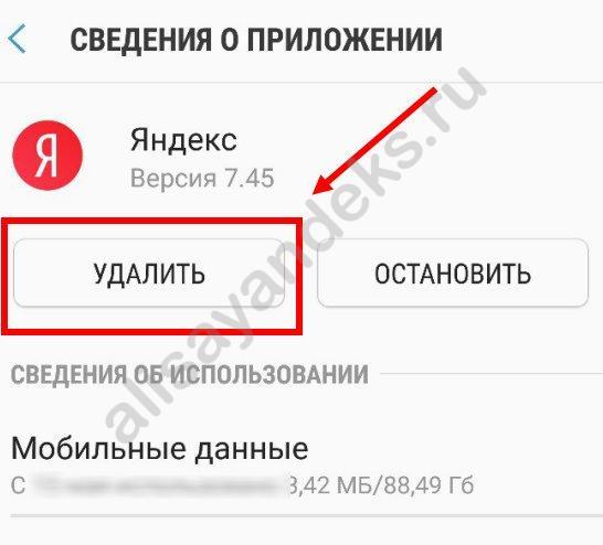 udalit-android-Alisu-Iandeks-9.jpg