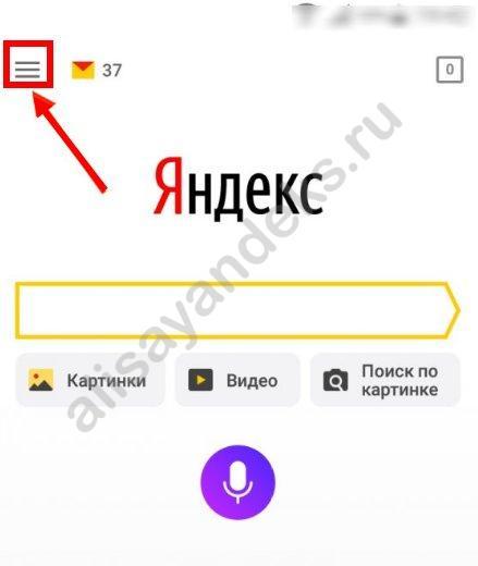 Kak-otkliuchit-Alisu-na-Androide-1.jpg