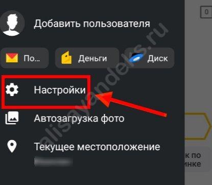 Kak-otkliuchit-Alisu-na-Androide-2.jpg