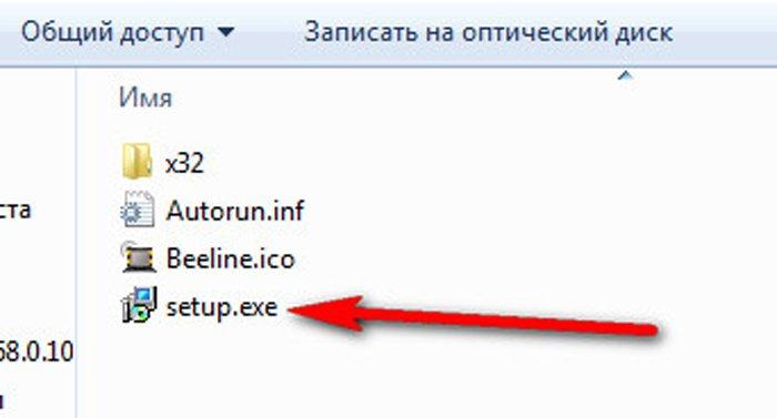 Zapuskaem-dvojnym-levym-shhelchkom-myshki-fajl-s-rasshireniem-.exe_.jpg
