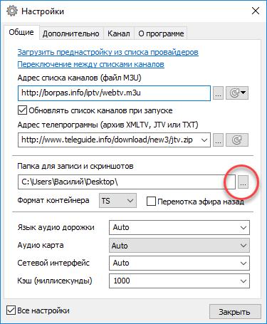 Выбор-каталога-скриншотов.png