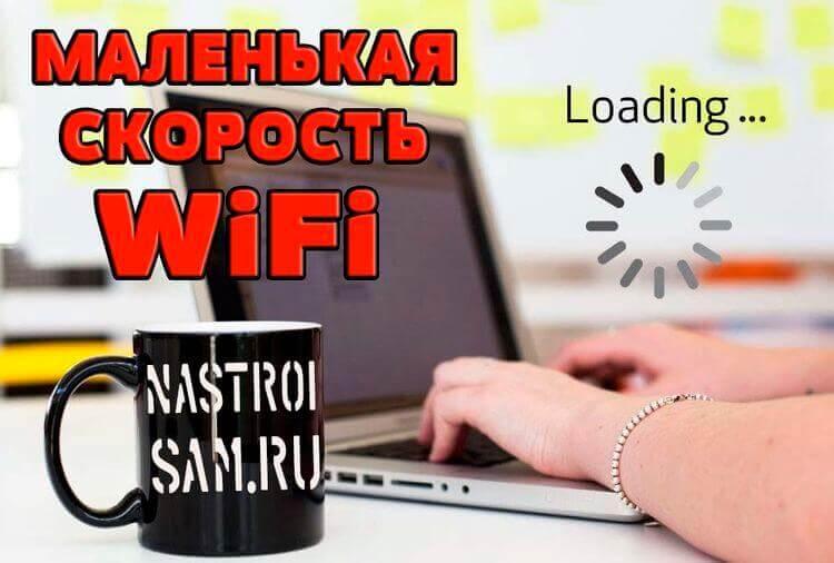 slow-wifi-speed.jpg